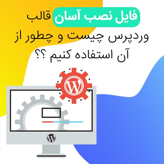 فایل نصب آسان قالب وردپرس چیست و چطور از آن استفاده کنیم؟! | آموزش داپلیکیتور Duplicator در وردپرس | آموزش نصب بستهی نصب آسان قالب وردپرس