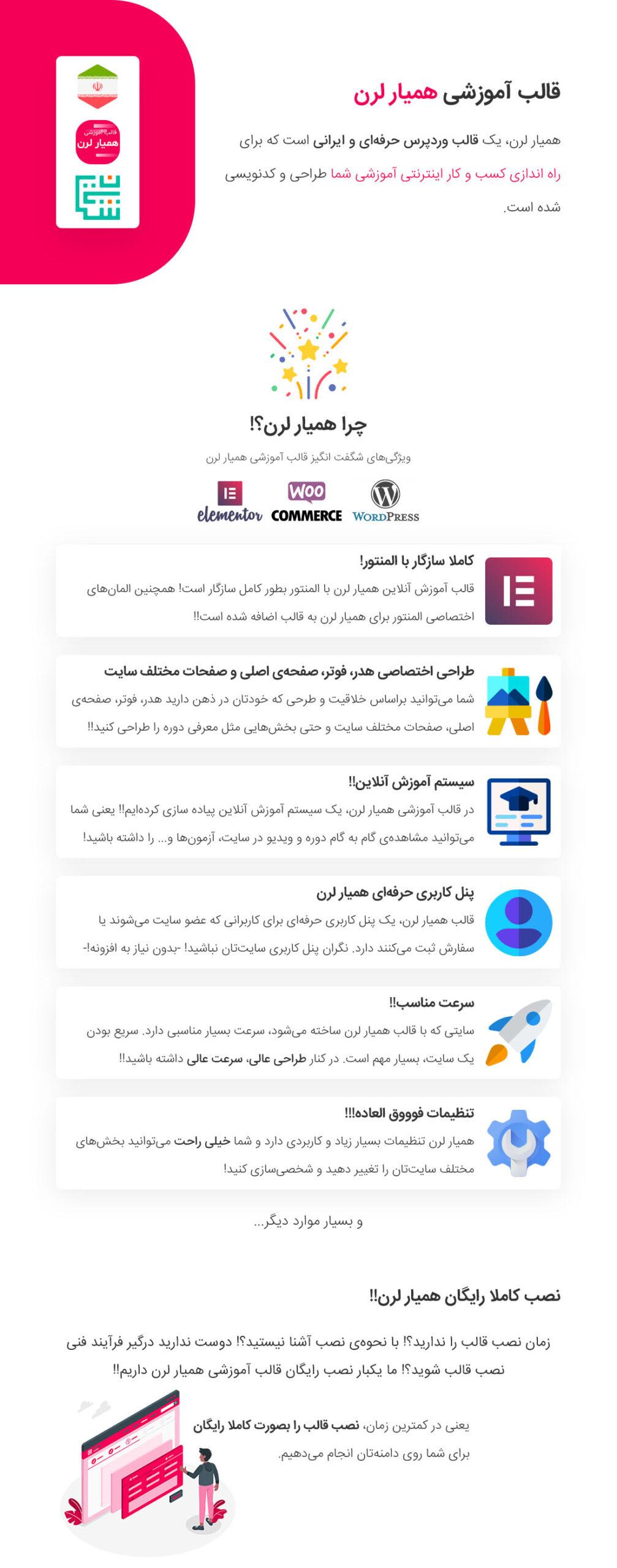 ویژگیهای قالب وردپرس آموزش آنلاین همیار لرم