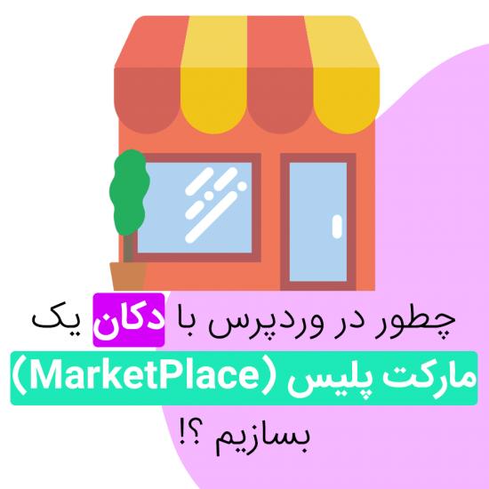 چطور در وردپرس با دکان یک مارکت پلیس بسازیم؟! | MarketPlace| آموزش افزونهی دکان