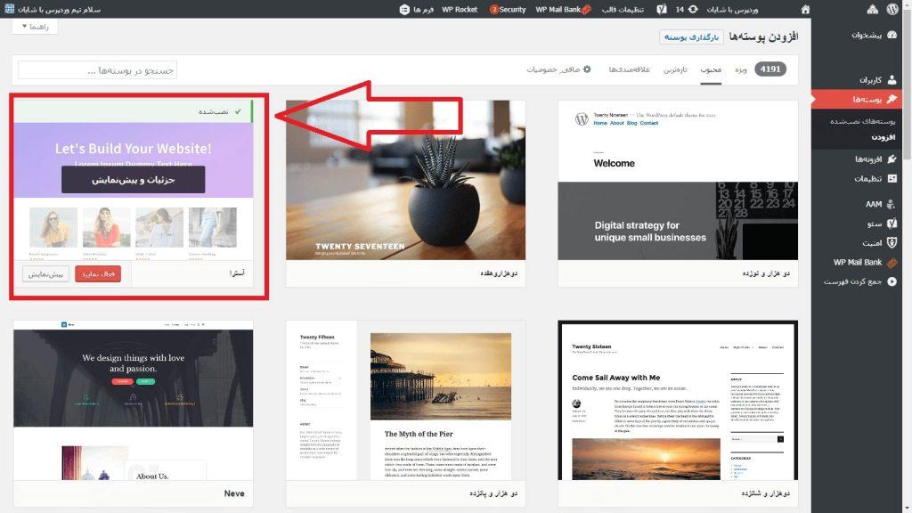 قالب وردپرس Astra در میان برترین قالبهای سایت wordpress.org
