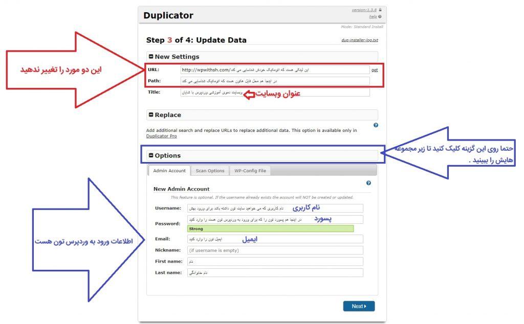 تنظیمات اطلاعات ورود به وردپرس در بسته آسان نصب duplicator