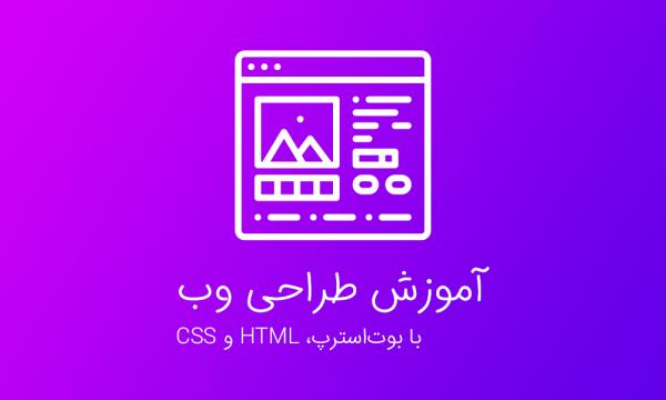 آموزش طراحی وب | بوتسرپ | بوت استرپ | Bootstrap | آموزش html css javascript