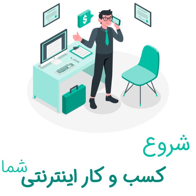 شروع کسب و کار اینترنتی شما | Start Online Business
