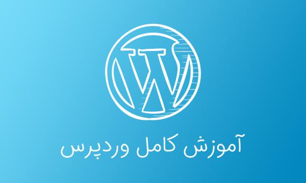 دورهی آموزش کامل وردپرس | Wordpress Learn