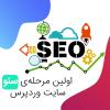 اولین مرحلهی سئوی سایت وردپرس | گوگل سرچ کنسول و ثبت سایت وردپرس در گوگل