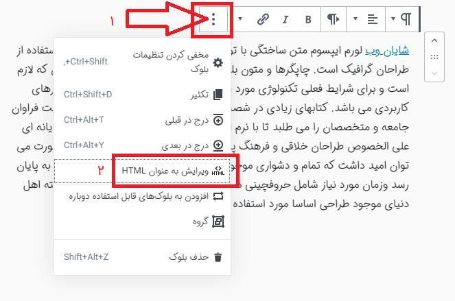 ویرایش متن پاراگراف با HTML