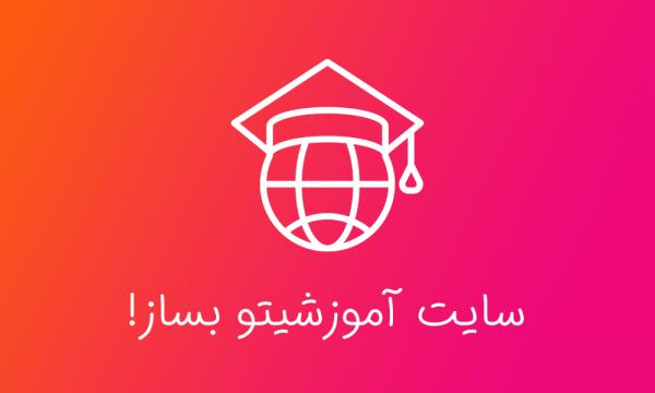 دورهی آموزشی رایگان سایت آموزشیتو بساز!
