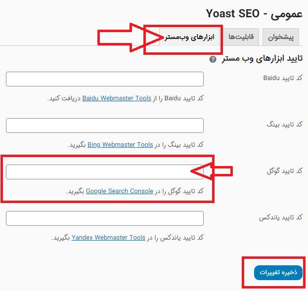 کد html tag را در یواست سئو قرار دهید