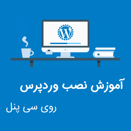 آموزش نصب وردپرس روی سی پنل | WordPress install on Cpanel