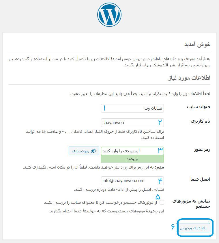 وارد کردن اطلاعات وردپرس برای نصب وردپرس روی سی پنل
