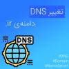 تغییر DNS دامنه .ir | آموزش تنظیم و تغییر DNS دامنه ir در ایرنیک nic.ir برای اتصال دامنه به هاست
