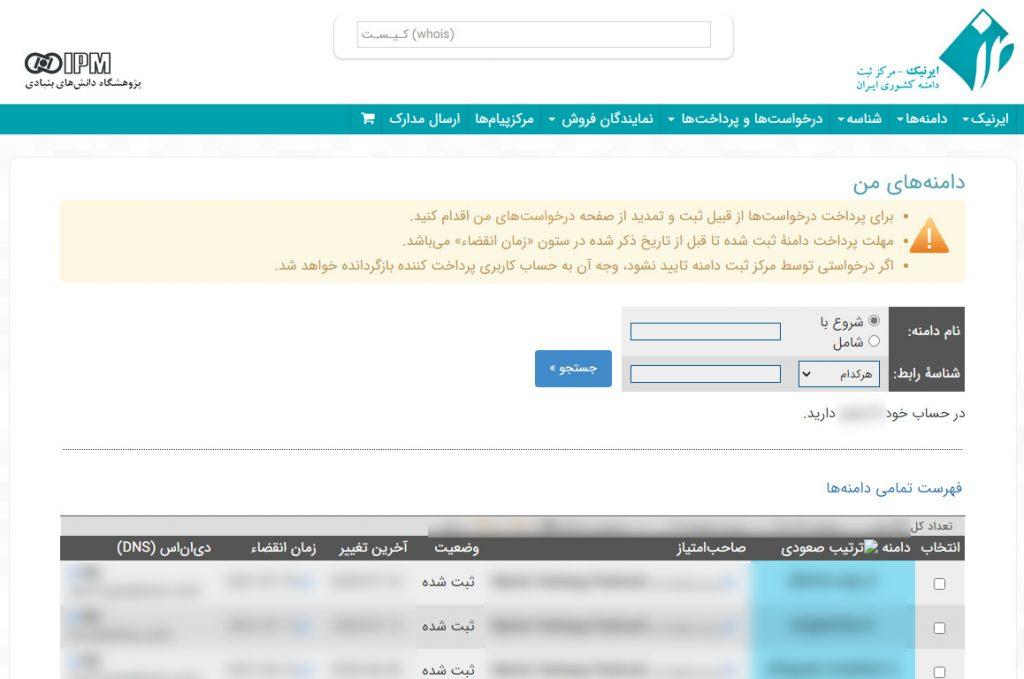 بخش دامنههای من در سایت ایرنیک برای تغییر DNS دامنه .ir