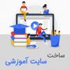 ساخت سایت آموزشی - آموزش آنلاین - قالب آموزشی وردپرس - ساخت سایت آموزشی وردپرس - قالب وردپرس آموزشی - آموزش آنلاین - وبسایت آموزشی