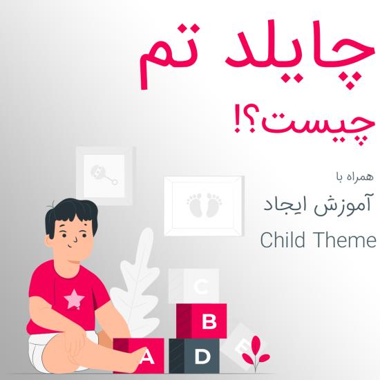 چایلد تم Child Theme چیست؟! | همراه با آموزش ایجاد Child Theme | شایان وب