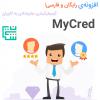افزونه MyCred | افزونهی وردپرس رایگان و فارسی! | گیمیفیکیشن و پاداش / جایزه به کاربران در وردپرس | MyCred - Reward - Gamification