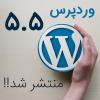 وردپرس 5.5 منتشر شد!! | بررسی تغییرات آخرین نسخهی وردپرس، وردپرس 5.5 | تغییرات نسخهی 5.5 وردپرس | آپدیت وردپرس 5.5
