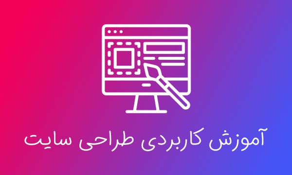 آموزش کاربردی طراحی سایت | طراحی وبسایت کاربردی | دوره آموزش راه اندازی وبسایت