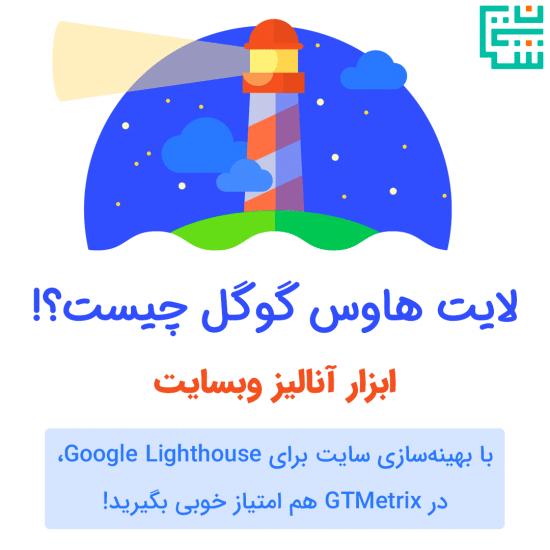 لایت هاوس گوگل Google Lighthouse چیست؟! | ابزار آنالیز سایت | شایان وب