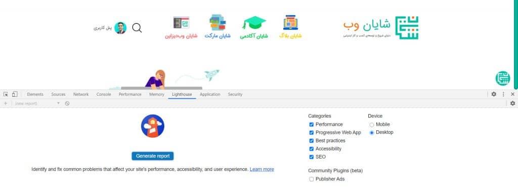 اسکرین شات گوگل لایت هاوس صفحهی اصلی وبسایت شایان وب