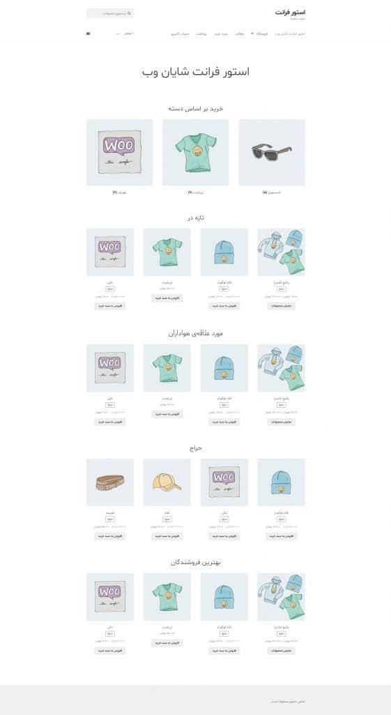 اسکرین شات قالب فروشگاهی ووکامرس استورفرانت StoreFront