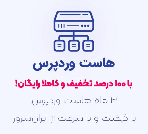 هدیهی دوره - هاست وردپرس ایران سرور رایگان برای 3 ماه