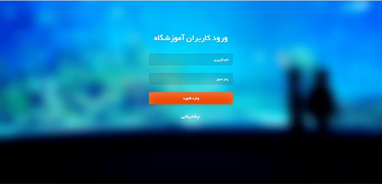 تصویر اسکرین شات صفحه ورود html