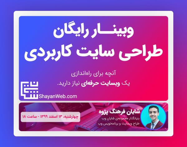وبینار رایگان طراحی سایت کاربردی شایان وب