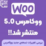 ووکامرس 5.0 منتشر شد!!   بررسی تغییرات نسخهی جدید بروزرسانی ووکامرس   شایان وب