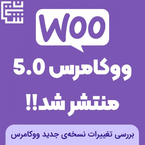 ووکامرس 5.0 منتشر شد!! | بررسی تغییرات نسخهی جدید بروزرسانی ووکامرس | شایان وب