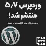 وردپرس 5.7 منتشر شد!! ویژگیهای بروزرسانی جدید وردپرس   WordPress 5.7