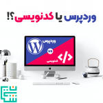 وردپرس یا کدنویسی؟! - طراحی سایت با وردپرس را انتخاب کنیم یا راه اندازی وبسایت با کدنویسی اختصاصی؟!