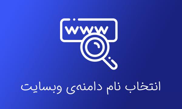 محصول آموزشی انتخاب نام دامنهی وبسایت - آموزش کامل انتخاب نام دامنهی وبسایت تا ثبت آن به همراه نکات کلیدی و بسیار کاربردی
