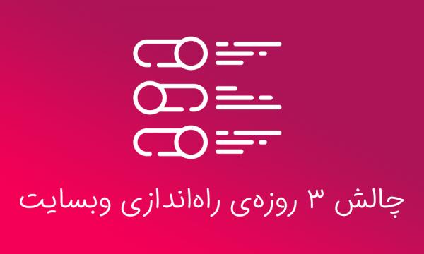 چالش رایگان سه روزهی راهاندازی وبسایت شایان وب