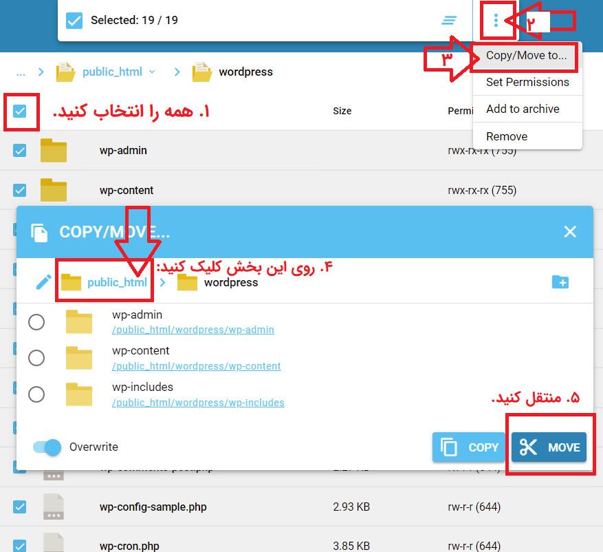 انتقال فایلهای وردپرس