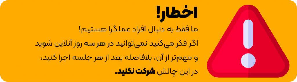 اخطار! فقط افراد عملگرا در چالش سه روزه راه اندازی وبسایت شرکت کنند!